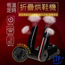 【LTP】直立式多功能自動定時烘鞋機