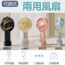 【LTP】可調式手持式USB充電小風扇