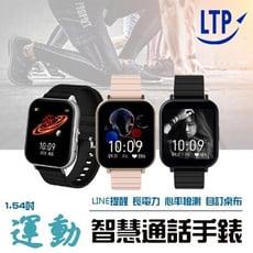 【LTP】1.54吋可通話運動智慧手錶(心率偵測 運動手環 智慧手環 運動手錶)