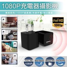【LTP】黑盒子內建 32G是充電器也是攝影機 超隱密持續循環錄影
