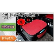 立體冰絲防滑汽車坐墊(2入/組)