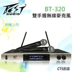 CTS的店*(BT-320U)最新款UHF雙手握無線麥克風.無線不干擾.歡唱卡拉OK.老師教學.會議