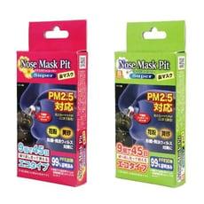 日本原裝PM2.5隱形口罩(S, R兩尺寸/9入裝)