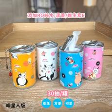 【搶便宜】衛生殺菌便攜式抽取式濕紙巾罐裝30片送補充包