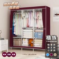 超大容量DIY組合防塵衣櫃