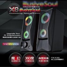 ATake惡霸桌上型多媒體喇叭X8