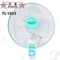 【雙星】16吋(雙拉)壁扇 TS-1633