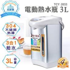 大家源 3L電動給水熱水瓶 TCY-2033