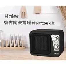 【Haier 海爾】復古陶瓷電暖器 HPTC906K(黑)
