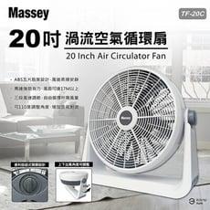 【Massey】20吋渦流空氣循環扇TF-20CS
