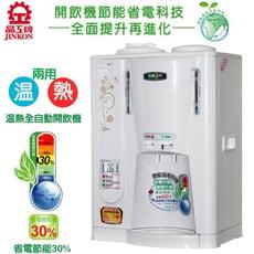 【晶工牌】10.5L省電科技溫熱全自動開飲機 JD-3688