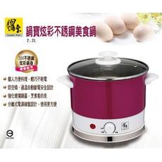 【鍋寶】2.2L炫彩不銹鋼多功能美食鍋 BF-150-D