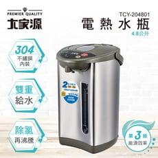 【大家源】4.8公升304不鏽鋼內裝熱水瓶(TCY-204801)