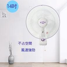 【雙星】14吋掛壁扇 TS-1408