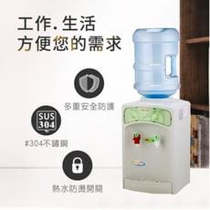 【元山】桶裝水溫熱飲水機 YS-855BW《不含桶子》