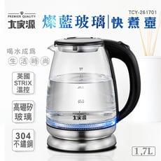 【大家源】1.7公升304不鏽鋼玻璃快煮壺(TCY-261701)