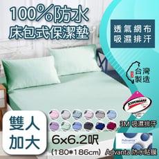 台灣製  3M素色防水保潔墊 100%完全防水 雙人加大/3M吸濕排汗技術處理