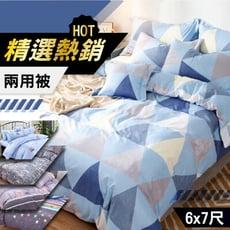 台灣製 舒柔棉 鋪棉雙人兩用被 現貨供應