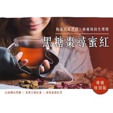 糖棗尋蜜紅品嘗袋(黑糖紅棗紅茶)