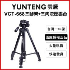 【雲騰】VCT-668 便攜三向液壓三腳架