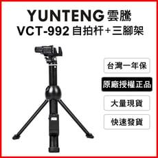 【雲騰】VCT-992 藍牙手機平板三腳架自拍桿