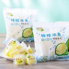 【老實農場】100%檸檬冰角/萊姆冰角任選(28mlX10個/袋〉