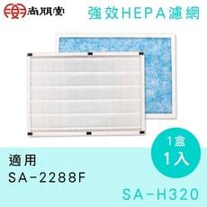 尚朋堂空氣清淨機SA-2288F專用強效HEPA濾網SA-H320(兩盒賣)