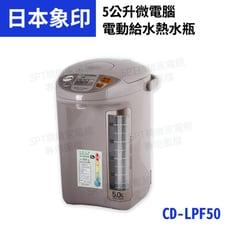 象印 CD-LPF50 (5公升)寬廣視窗微電腦電動熱水瓶