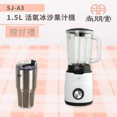 尚朋堂1.5L 活氧冰沙果汁機SJ-A3