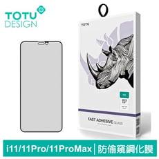 TOTU iPhone11/11Pro/11ProMax防偷窺鋼化膜保護貼 2.5D防碎邊 犀牛家族