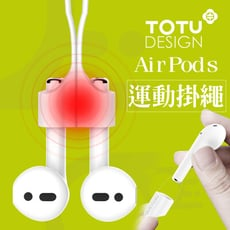 TOTU官方 AirPods 吸磁 運動 防丟 掛繩 矽膠 蘋果 耳機繩 一體成形