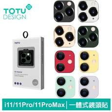 TOTU iPhone11/11Pro/11ProMax鏡頭貼鋼化膜保護貼鋁合金一體式 鎧甲系列