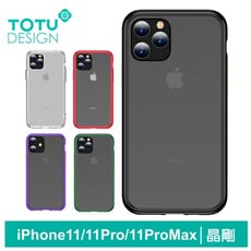 TOTU官方 送撞色按鍵 iPhone11/11Pro/11ProMax手機殼防摔殼 晶剛系列