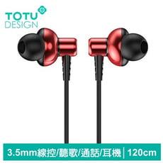 TOTU 3.5mm金屬線控耳機通話音樂麥克風 鉑樂系列 120cm
