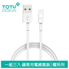 TOTU官方 一入三條 iphone充電線 傳輸線 50/100/200cm