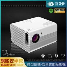 [南波One]  安卓款 T10微型投影機 FullHD1080P 安卓/蘋果無線投影