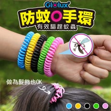 Glolux  夏日精油防蚊手環