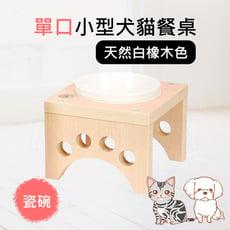 單口小型犬貓餐桌白橡色附瓷碗 高11~17cm 可選擇高度