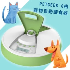 《PETGEEK》寵物自動餵食器6格 毛小孩 飼料 無毒ABS安全材質