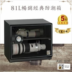 主機保固五年【收藏家】81公升AW-80P暢銷經典防潮箱-相機/電子保存 吸濕乾燥 省電 長鏡頭保養