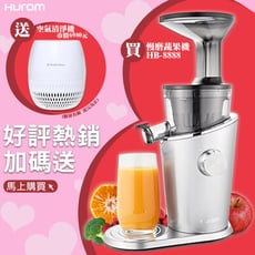 3/31前 買就送空氣清淨機 HUROM 慢磨蔬果機 HB-8888 冰淇淋機 果汁機 榨汁