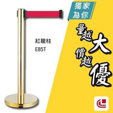 鍍鈦伸縮欄柱(平盤)/E85T(2支)開店/欄柱/紅龍柱/排隊/動線規劃