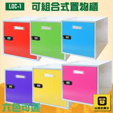 MIT馬卡龍系列組合式置物櫃 (六色任選)