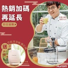 3/31前 買就送空氣清淨機 HUROM 慢磨料理機 HB-807 韓國原裝 多用途料理機 調理機