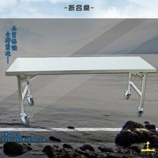 鐵金鋼【台灣製造】AW-01S 折合桌 不銹鋼折合桌 摺疊桌 工作檯 會議桌 桌子 可折疊 廚房 工