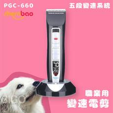 神寶 PGC-660 職業用變速電剪 五段變速系統 寵物修毛 寵物剃毛 電剪 段數可調 寵物美容 寵