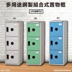 【台灣製造】大富~KDF-205F 三格式多用途鋼製組合式置物櫃 ABS塑鋼門片