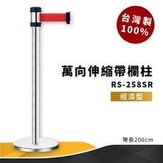 《台灣製》RS-258SR 萬向伸縮帶欄柱 銀 經濟型 紅龍柱 欄柱 排隊 動線規劃 飯店 欄桿
