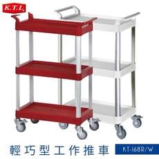 《康得倫》KT-168 紅-白 輕巧型工作推車 三層 全配式雙把手 手推車 餐車 回收車 餐盤
