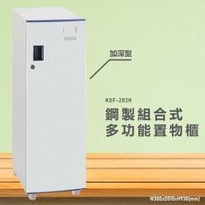 KDF-202H【大富】多用途鋼製組合式置物櫃 衣櫃 鞋櫃 置物櫃 零件存放分類 任意組合櫃子